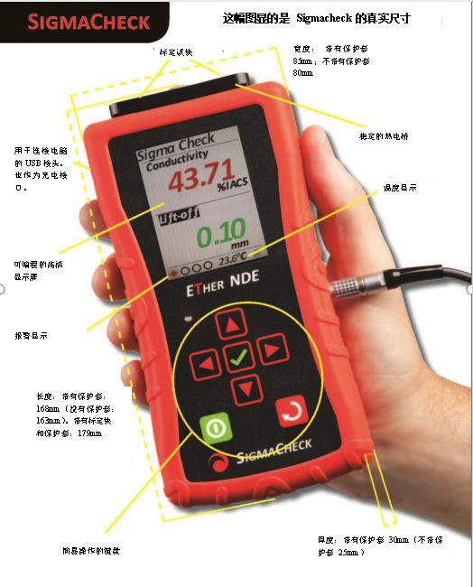 全能型涡流电导率测量仪
